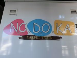 NO.DO.KA号