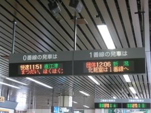 越後湯沢駅での一コマ