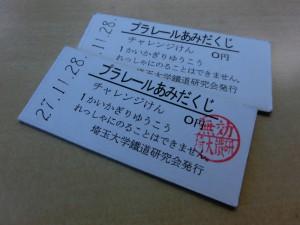 くじ参加権
