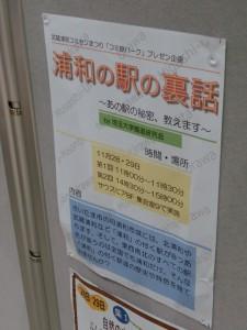 浦和の駅の裏話